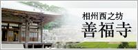 相州西之坊 善福寺